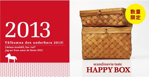 happybox_blog