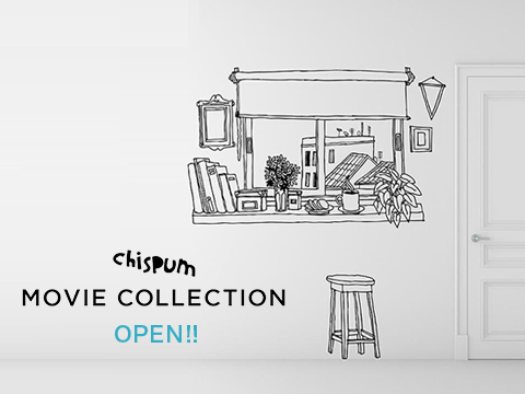 chispum_movie