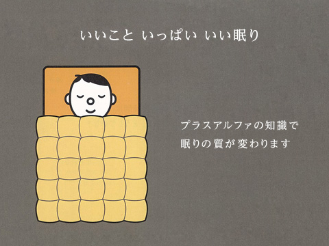 bed_ill
