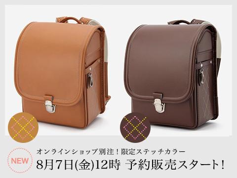 limited_schoolbag