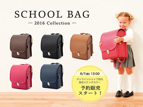 schoolbag_main