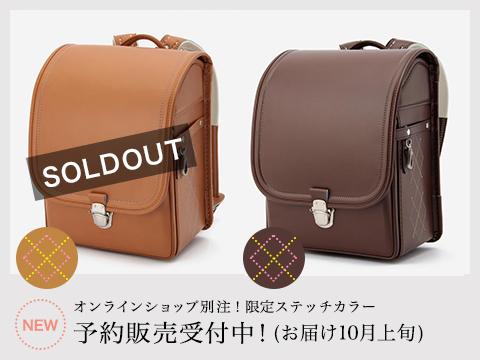 schoolbag_2016_3