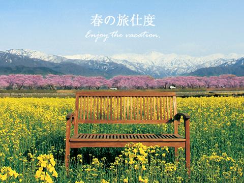 spring_trip