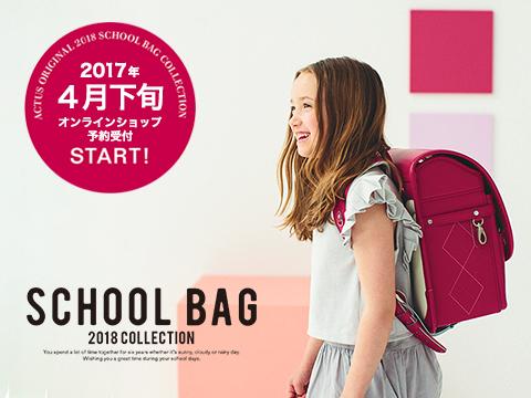 schoolbag2018