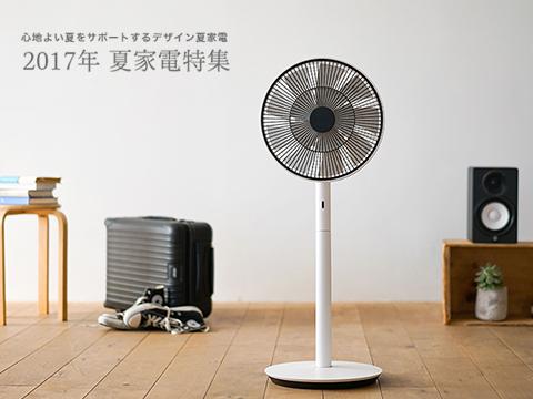 summer_elect_top