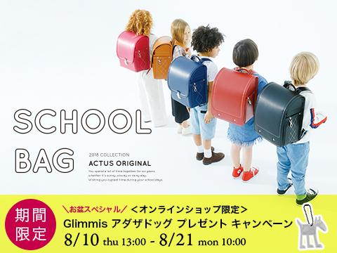 170810_schoolbag_cam