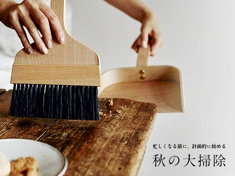 autumn_clean_top