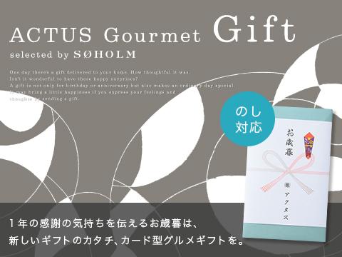 gourmet_gift