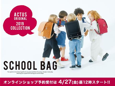 2019_schoolbag_top