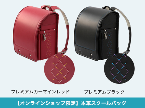 schoolbag_limited