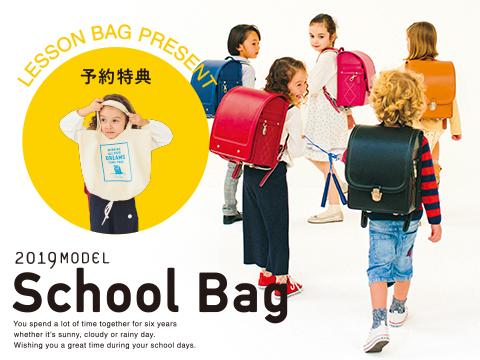 schoolbag_top